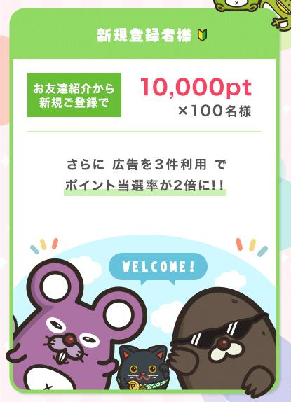 ポタ友応援キャンペーン 抽選で100名に1,000円が当たる(紹介される側)