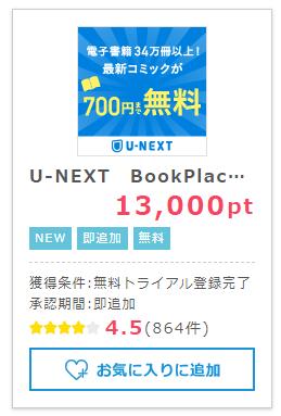 ポイントインカムの「U-NEXT BookPlace」の広告