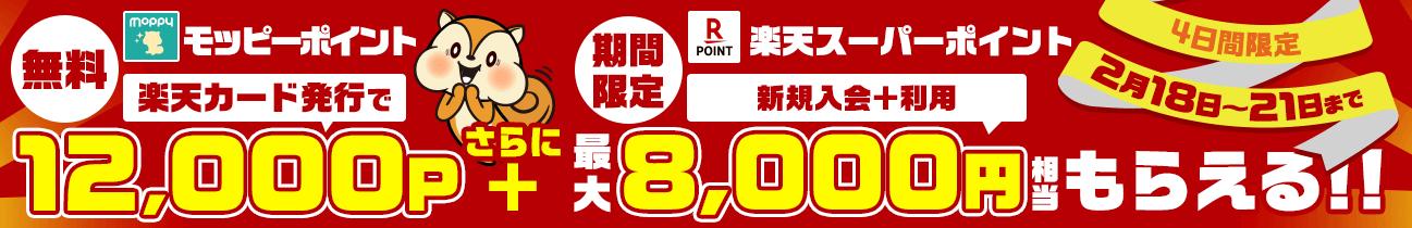 【2019/2/21まで】モッピー経由の楽天カード発行で計20,000円分のポイント還元!