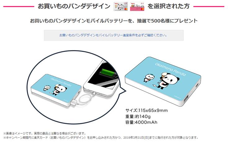 楽天カードを発行するとパンダデザインのモバイルバッテリーが当たる