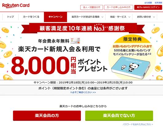 楽天カードの公式サイトの申し込みページ
