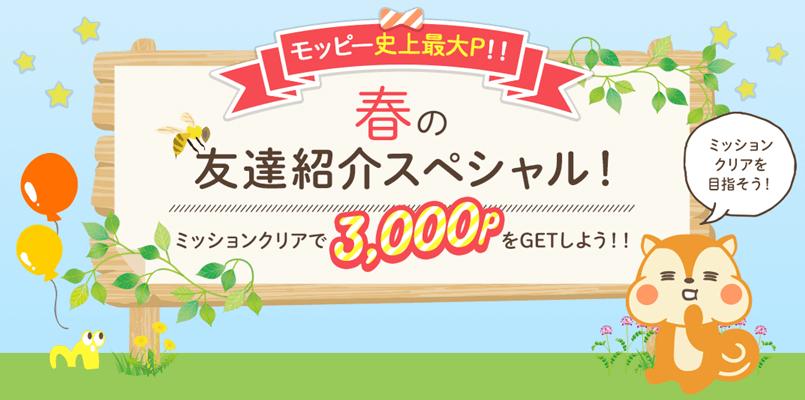 モッピー「春の友達紹介スペシャル」