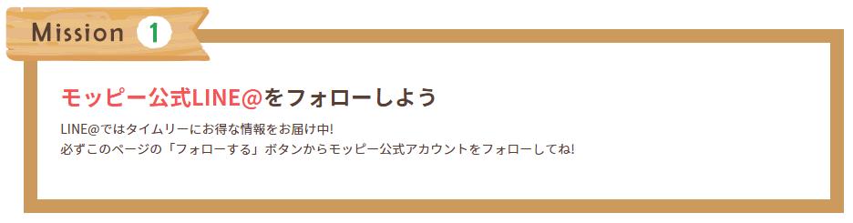 モッピー「春の友達紹介スペシャル」のミッション1「モッピー公式LINE@をフォロー」