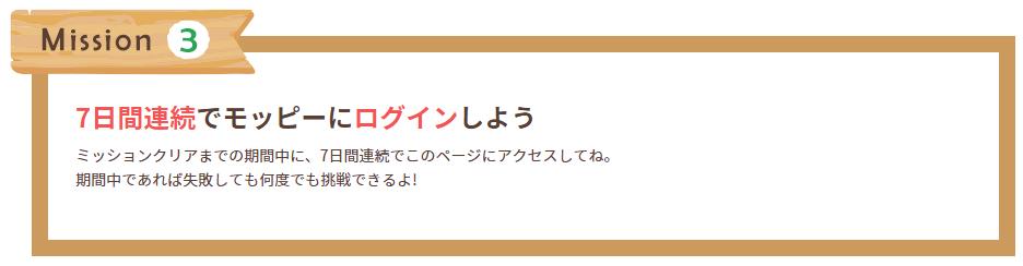 モッピー「春の友達紹介スペシャル」のミッション1「7日間連続でモッピーにログイン」