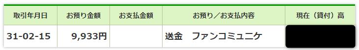 ゆうちょ銀行の通帳明細(2019年2月)