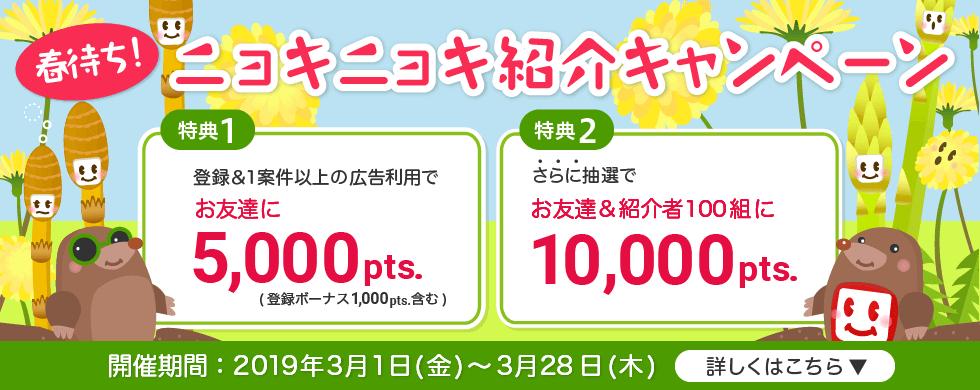 ECナビ「ニョキニョキ紹介キャンペーン」!新規登録&条件クリアで最大1,500円!
