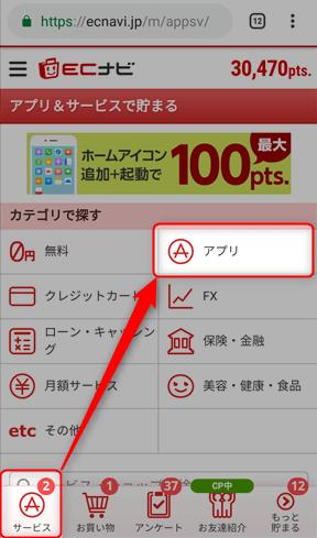 ECナビのアプリインストールの広告