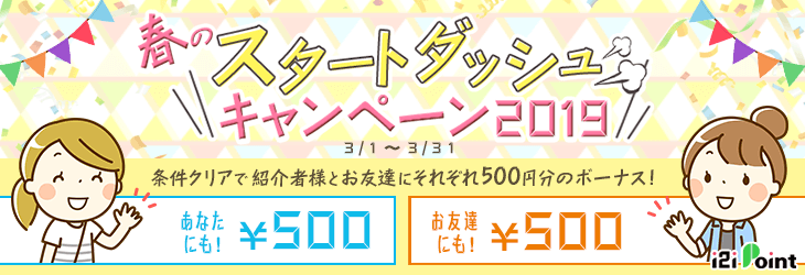 i2iポイント「春のスタートダッシュキャンペーン2019」新規登録&条件クリアで750円!