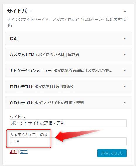 指定したカテゴリのみを表示するウィジェットの使い方