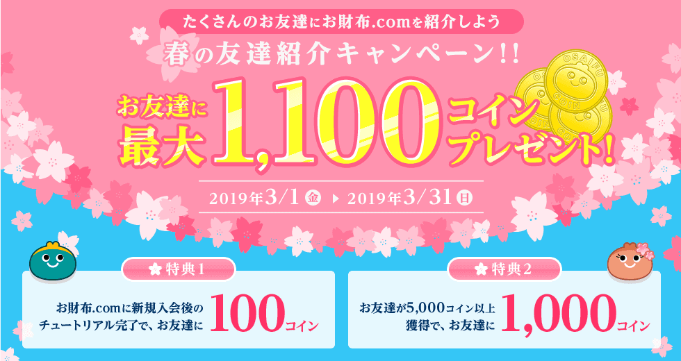 お財布.comで最大1,100円を貰える新規登録キャンペーン実施中!【2019/3/31まで】