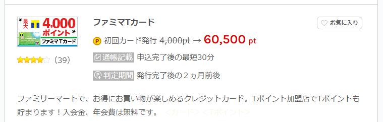 ワラウのファミマTカードの還元額は6,050円