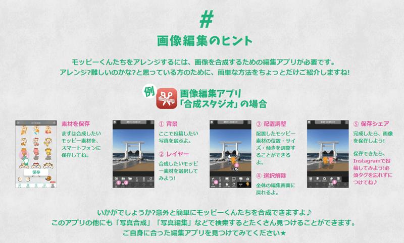 モッピー「トラベルフォトコンテスト2019」 アプリ「合成スタジオ」を使った写真加工の方法