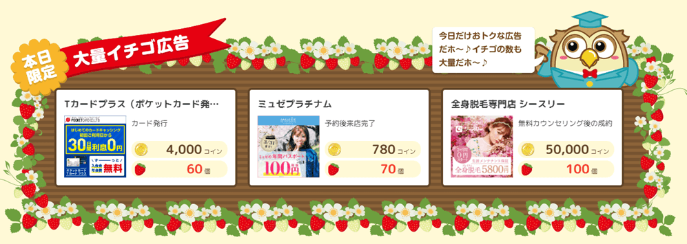 お財布.com「15周年アニバーサリーキャンペーン」の大量イチゴ広告