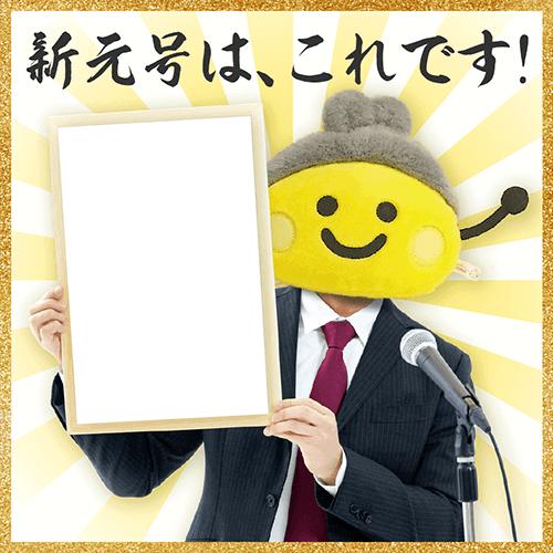 ちょびリッチ新元号予想キャンペーン!に使える素材(元号発表)