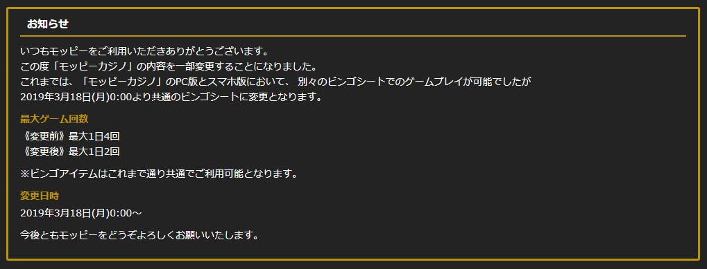 モッピーカジノ(ビンゴ)改悪のお知らせ(2019年3月)