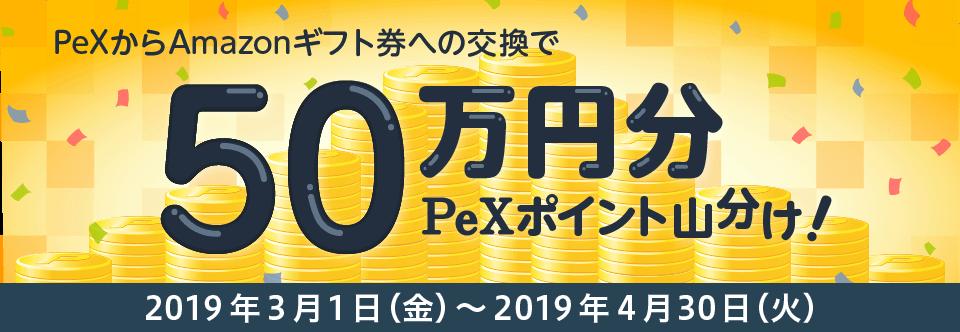 PeXからAmazonギフト券への交換で50万円山分け!
