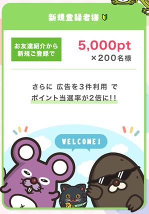 ポイントインカム「ポタ友応援キャンペーン」は抽選200名に500円が当たる。広告利用3件で当選確率2倍