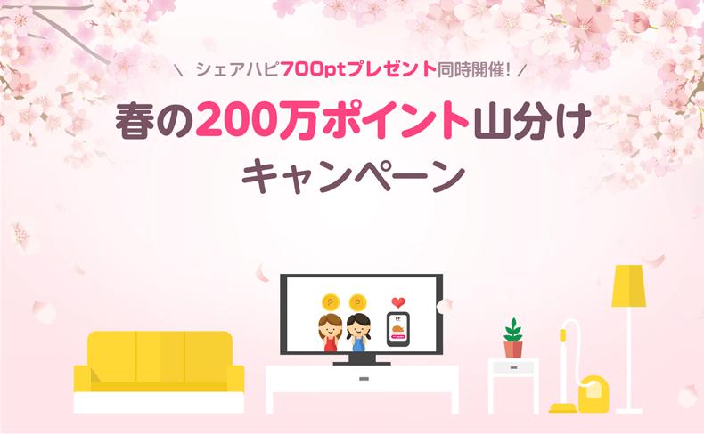 ハピタス「春の200万ポイント山分けキャンペーン」シェアハピ登録で700円も貰える!