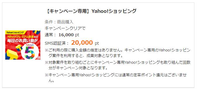 【i2iポイント】Yahoo!ショッピングで2,000円のポイント還元!