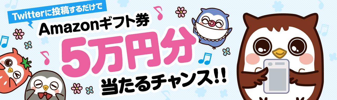 【Gポイント】Twitter投稿だけでAmazonギフト券5万円が当たるキャンペーン