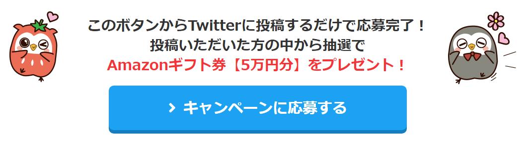 【Gポイント】Twitter投稿だけでAmazonギフト券5万円が当たるキャンペーンの参加方法