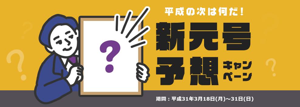 ゲットマネー「新元号予想キャンペーン」全員参加で10万ポイント山分け