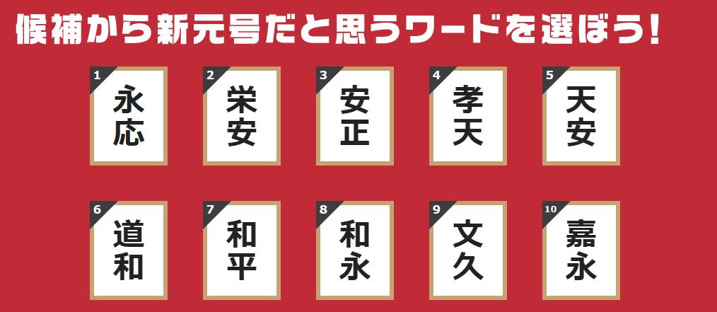 ゲットマネー「新元号予想キャンペーン」の新元号の候補