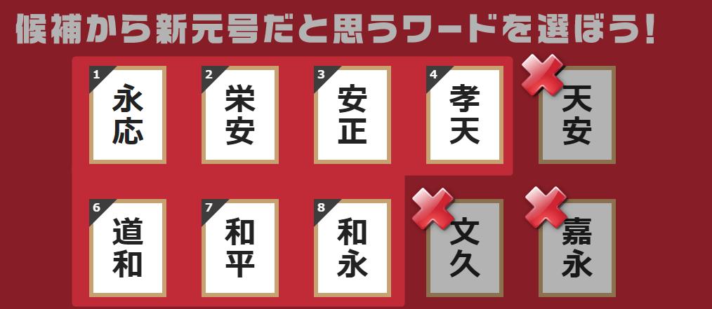 ゲットマネー「新元号予想キャンペーン」の新元号の候補のうち天安・文久・嘉永は使用されたことがある元号