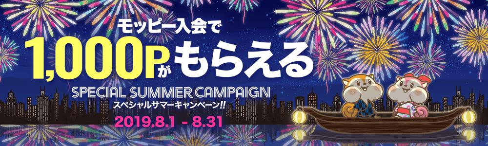 モッピー新規登録キャンペーン(2019年8月)