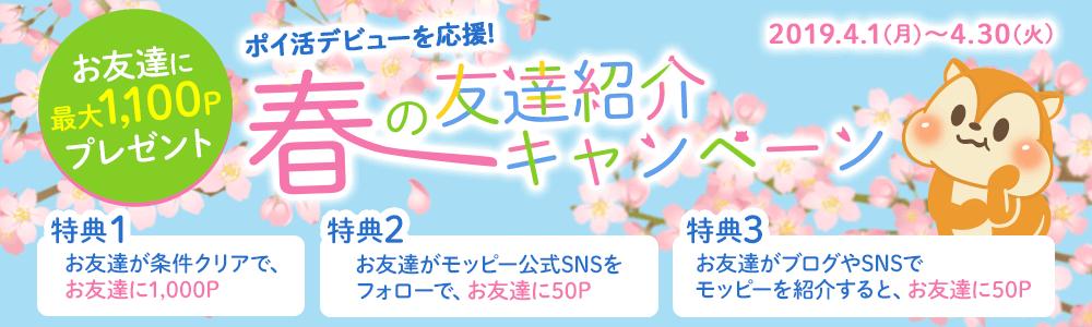 モッピーの新規登録キャンペーン(2019年3~5月)