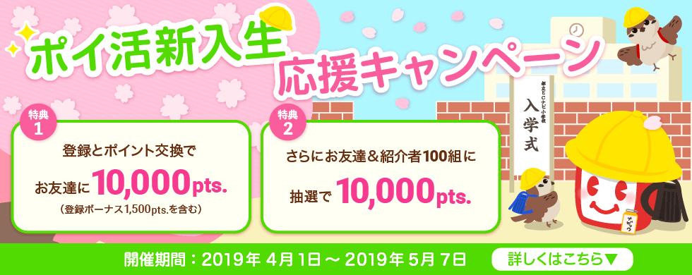 ECナビ「ポイ活新入生応援キャンペーン」(2019年4~5月)