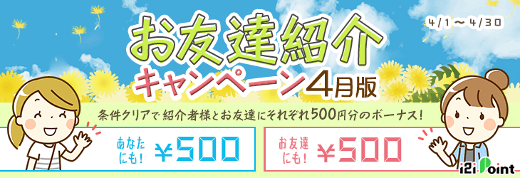 i2iポイント「お友達紹介キャンペーン4月版」