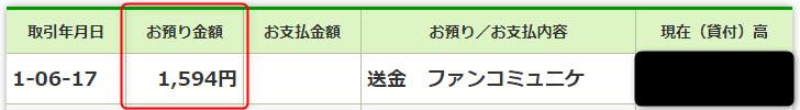 ゆうちょ銀行の通帳明細