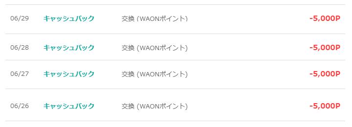 モッピーの通帳明細(WAONへの交換履歴)
