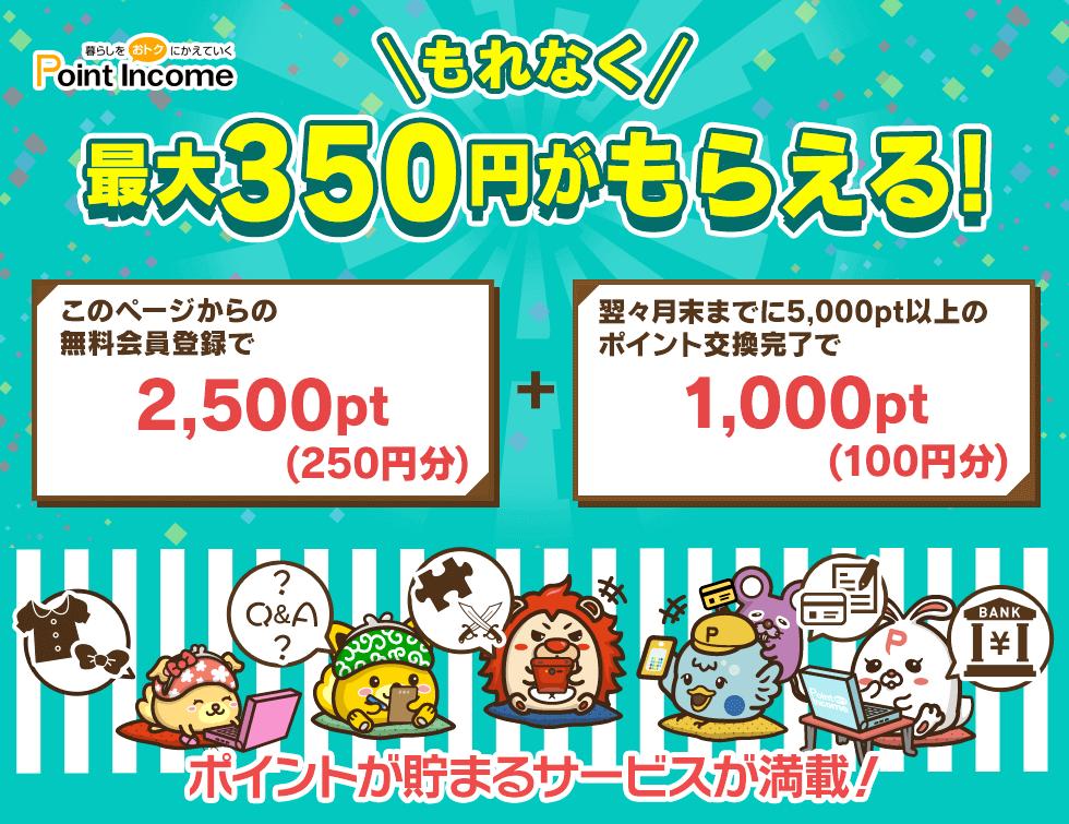 ポイントインカム 紹介経由の会員登録で350円