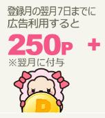ライフメディアの紹介特典(広告利用で250円)