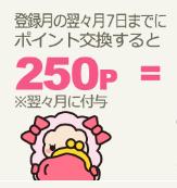 ライフメディアの紹介特典(ポイント交換で250円)