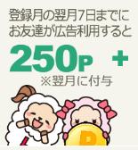 ライフメディアの紹介特典(友達が広告利用で250円)