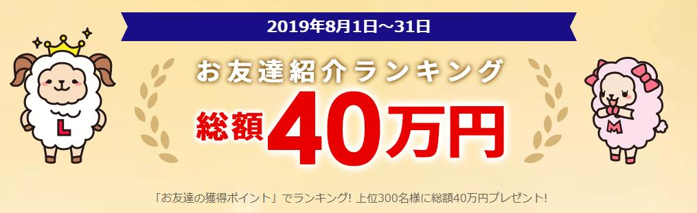 ライフメディアのお友達紹介ランキング(賞金総額40万円)